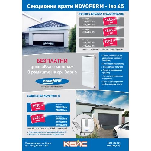 Секционни врати ISO 45